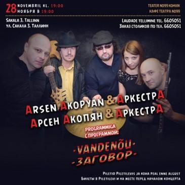 Арсен Акопян & АркестрА программа «Заговор» в Таллине