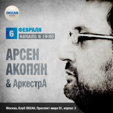Зимний концерт Арсена Акопяна & АркестрА  6 февраля  19-00